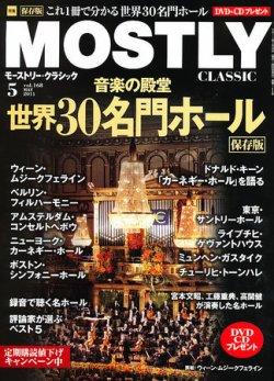 MOSTLY CLASSIC(モーストリー・クラシック) 5月号 (発売日2011年03月19日) 表紙