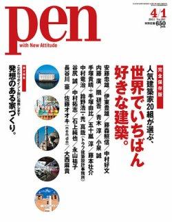 Pen(ペン) 4/1号 (発売日2011年03月15日) 表紙