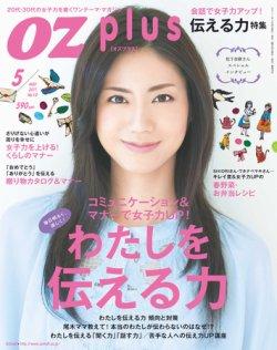 OZmagazinePLUS(オズマガジンプラス) 2011年5月号 (発売日2011年03月28日) 表紙