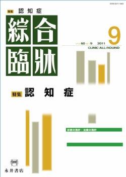 綜合臨牀 9月号 (2011年09月01日発売) 表紙
