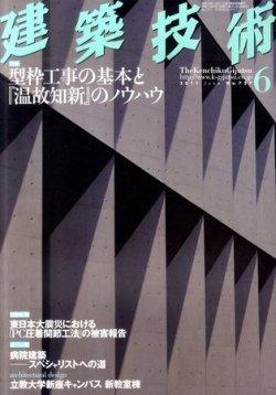 建築技術 737 2011/06 (2011年05月17日発売) 表紙