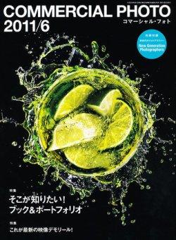 コマーシャルフォト(COMMERCIAL PHOTO) 2011年6月号 (2011年05月14日発売) 表紙