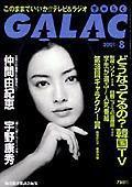 GALAC(ギャラク) 8月号 (2001年07月06日発売) 表紙