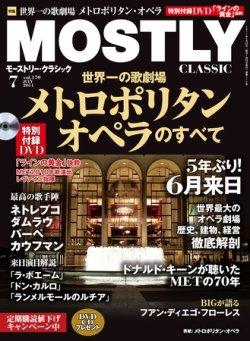 MOSTLY CLASSIC(モーストリー・クラシック) 7月号 (発売日2011年05月20日) 表紙