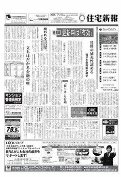 住宅新報 7/19号 (2011年07月19日発売) 表紙