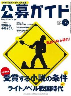 公募ガイド 7月号 (2011年06月09日発売) 表紙