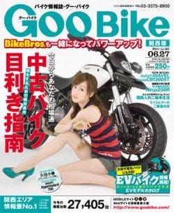 GOO BIKE関西版 6/27号 (2011年05月27日発売) 表紙