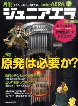 ジュニアエラ (juniorAERA) 7月号 (発売日2011年06月15日) 表紙