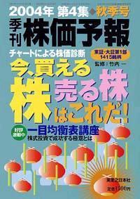 株価予報 2004年秋季号 (2004年09月22日発売) 表紙