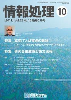 情報処理 2011年09月24日発売号 表紙