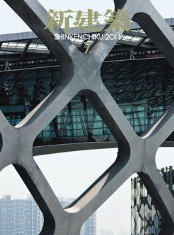 新建築 7月号 (発売日2011年07月01日) 表紙