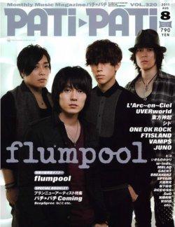 PATi・PATi(パチパチ) 8月号 (2011年07月08日発売) 表紙