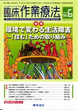 臨床 作業療法 Vol.8 No.6 (2011年12月15日発売) 表紙