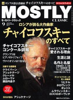MOSTLY CLASSIC(モーストリー・クラシック) 172号 (発売日2011年07月20日) 表紙