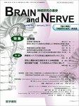 BRAIN and NERVE(電子ジャーナル) Vol.63 No.1 (2011年01月01日発売) 表紙