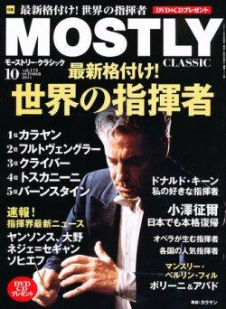 MOSTLY CLASSIC(モーストリー・クラシック) 173号 (発売日2011年08月20日) 表紙
