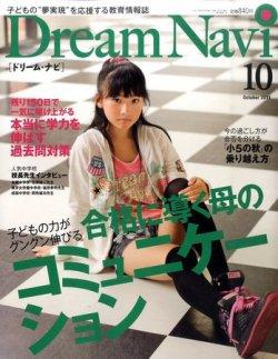 Dream Navi (ドリームナビ) 10月号 (2011年08月18日発売) 表紙