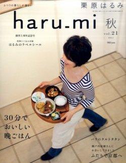 haru_mi(ハルミ) 10月号 (2011年09月01日発売) 表紙