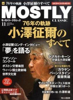 MOSTLY CLASSIC(モーストリー・クラシック) 174号 (発売日2011年09月20日) 表紙