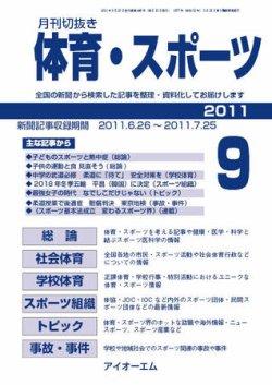 月刊切抜き 体育・スポーツ 2011年9月号 (2011年09月27日発売) 表紙
