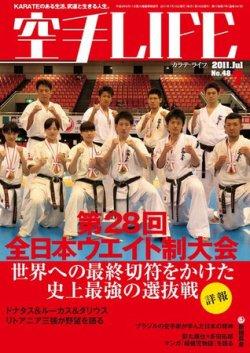 空手LIFE №48 (2011年06月25日発売) 表紙