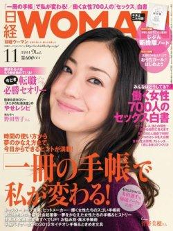 日経ウーマン 11月号 (発売日2011年10月07日) 表紙
