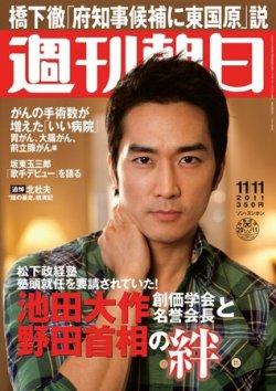 週刊朝日 11/11号 (発売日2011年11月01日) 表紙