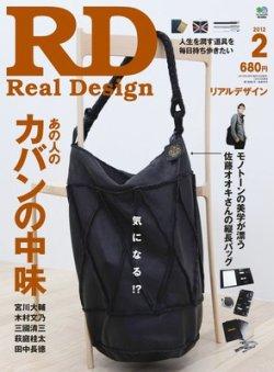 Real Design(リアルデザイン) 2月号 (2011年12月16日発売) 表紙