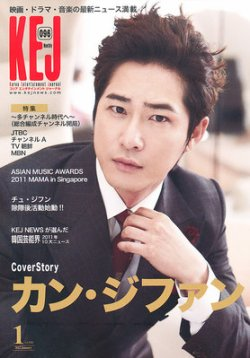 KEJ (Korea Entertainment Journal) KEJ096 (2011年12月16日発売) 表紙