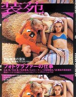 装苑 2002年6月号 (2002年04月28日発売) 表紙