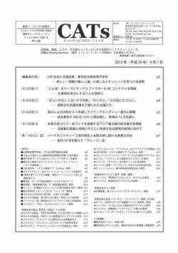 CATs ビューティビジネスニュース 2012/4/1 (発売日2012年04月01日) 表紙