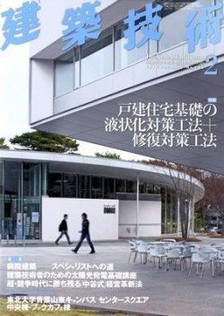 建築技術 745 2012/02 (2012年01月17日発売) 表紙