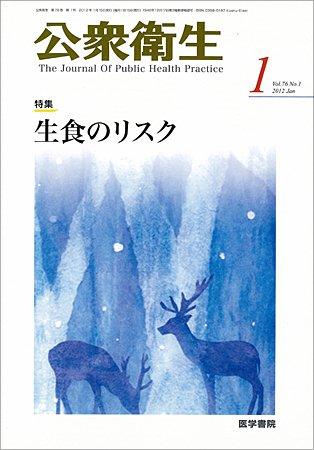 公衆衛生 Vol.76 No.1 (発売日2012年01月15日)│表紙