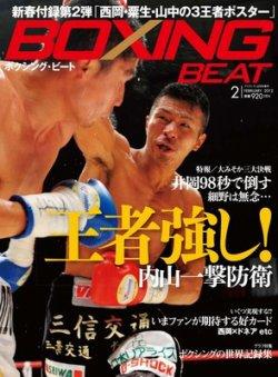 BOXING BEAT(ボクシング・ビート) 2月号 (発売日2012年01月14日) 表紙
