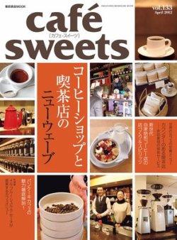 cafe-sweets(カフェスイーツ) vol133 (発売日2012年03月05日) 表紙