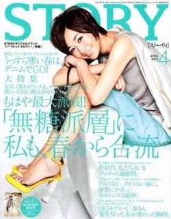 STORY(ストーリィ) 4月号 (2012年03月01日発売) 表紙