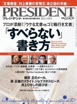 PRESIDENT(プレジデント) 2012年3.19号 (2012年02月27日発売) 表紙