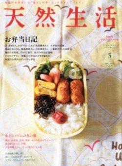天然生活 5月号 (発売日2012年03月19日) 表紙