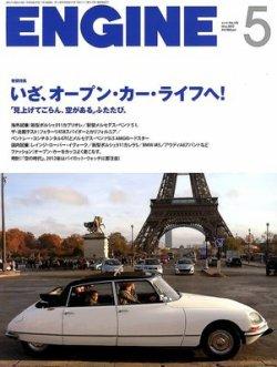 ENGINE(エンジン) 5月号 (2012年03月26日発売) 表紙