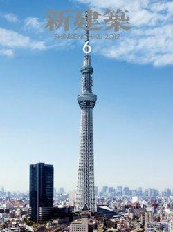新建築 6月号 (発売日2012年06月01日) 表紙
