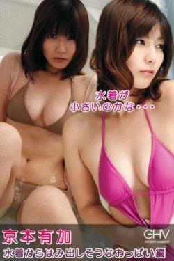 京本有加 水着からはみ出しそうなおっぱい編 2011年11月22日発売号 表紙