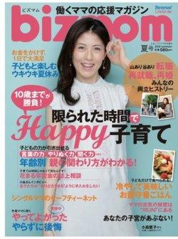 bizmom 7月号 (2012年06月13日発売) 表紙
