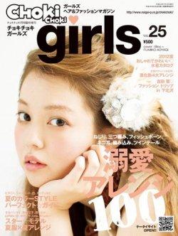 CHOKiCHOKi girls(チョキチョキガールズ) 7月号 (発売日2012年06月08日) 表紙