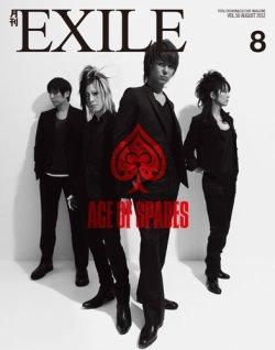 月刊EXILE 8月号 (2012年06月27日発売) 表紙
