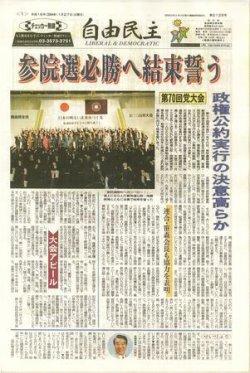自由民主 第2125号 (2004年01月20日発売) 表紙