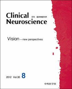 Clinical Neuroscience(クリニカルニューロサイエンス) 2012年8月号 (発売日2012年08月01日) 表紙
