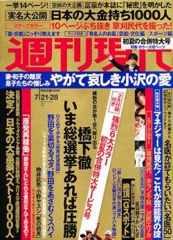 週刊現代 7/28号 (2012年07月09日発売) 表紙