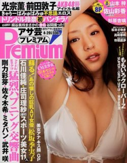 増刊 アサヒ芸能 4/20号 (発売日2012年04月02日) 表紙