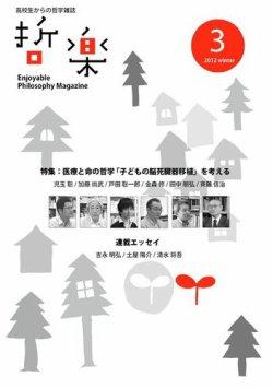 哲楽 vol.3 (2012年01月30日発売) 表紙