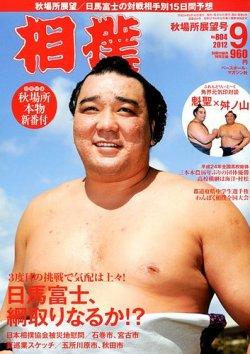 相撲 9月号 (2012年08月30日発売) 表紙